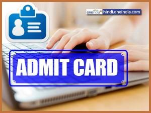 RRB Group D Admit Card: 13 सितंबर को जारी होगा ग्रुप डी के लिए एडमिट कार्ड