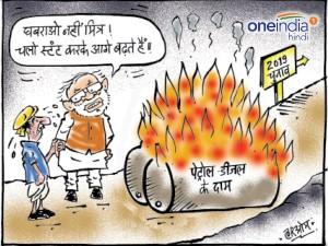 पेट्रोल डीजल में लगी 'आग' ने रोका रास्ता तो मोदी को मिली स्टंट करने की सलाह