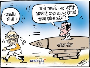 2019 तक राफेल में बैठ देश घूमेंगे राहुल गांधी