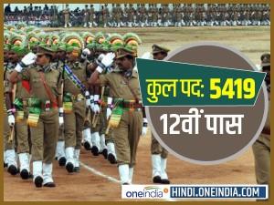 उत्तर प्रदेश पुलिस विभाग में नौकरियां ही नौकरियां, 5419 पदों पर 12वीं पास की होगी भर्ती