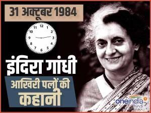 31 गोलियों से छलनी इंदिरा गांधी को एम्स लेकर भागी थीं सोनिया गांधी, चढ़ा था 88 बोतल खून