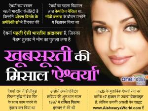 Aishwarya Rai Birthday: 45 की हुईं  ऐश्वर्या, हुस्न आज भी जवां और जलवे तौबा-तौबा, जानिए कुछ अनकही बातें