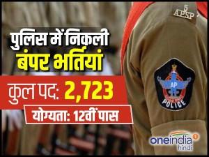 पुलिस में 12वीं पास के लिए नौकरियों की बहार, 2723 पदों पर हो रही हैं भर्तियां