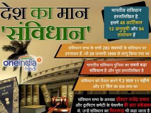 26 नवंबर: जानिए आज ही क्यों मनाया जाता है संविधान दिवस?