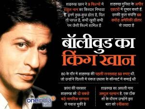 Happy Birthday Shahrukh Khan: 53 का हुआ बॉलीवुड का बादशाह: जो 'चलते-चलते' भी 'दीवाना' बना दे