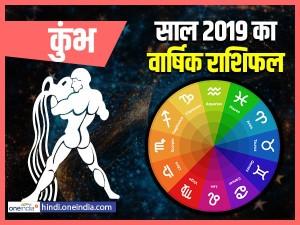 Aquarius Yearly (Varshik) Horoscope 2019: कुंभ राशि का वार्षिक राशिफल