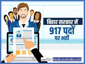 बिहार सरकार में 8वीं पास से लेकर ग्रेजुएट्स के लिए नौकरियां, 917 पदों पर होगी भर्ती