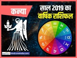 Virgo Yearly (Varshik) Horoscope 2019: कन्या राशि का वार्षिक राशिफल