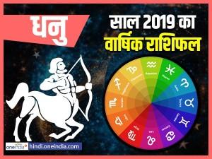 Sagittarius Yearly (Varshik) Horoscope 2019: धनु राशि का वार्षिक राशिफल