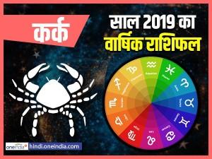 Cancer Yearly (Varshik) Horoscope 2019: कर्क राशि का वार्षिक राशिफल