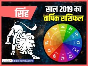 Leo Yearly (Varshik) Horoscope 2019: सिंह राशि का वार्षिक राशिफल