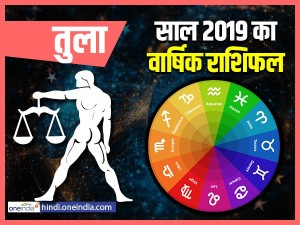 Libra Yearly (Varshik) Horoscope 2019: तुला राशि का वार्षिक राशिफल