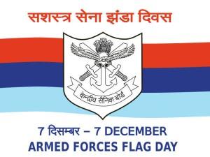 जानिए क्या है हर वर्ष होने वाला Armed Force Flag Day और कैसे आप का 10 रुपया भी सेनाओं की मदद कर सकता है