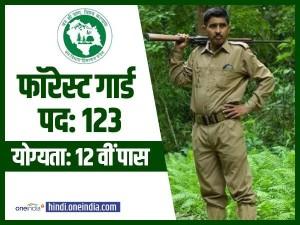 हिमाचल प्रदेश में वन विभाग में 123 पदों पर नियुक्ति, 12वीं पास जल्द करें आवेदन