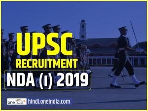 UPSC NDA Exam: एनडीए प्रथम विभाग में 392 पदों पर भर्ती, 12वीं पास करें आवेदन