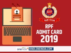 आरआरबी ने जारी किए आरपीएफ ग्रुप ए बी और एफ परीक्षा के एडमिट कार्ड