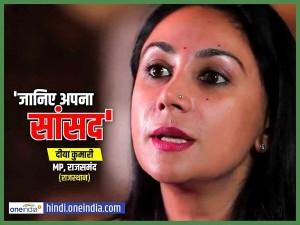 Diya Kumari : राजस्थान की वो महिला सांसद जिसने तलाक के बाद सियासत में की शानदार वापसी