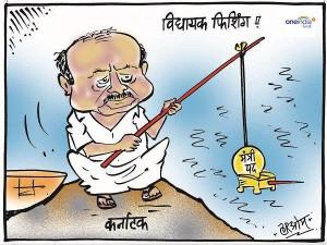 कार्टून: कर्नाटक में सरकार बचाने के लिए कुमारस्वामी के पास बचा है अब बस ये दांव