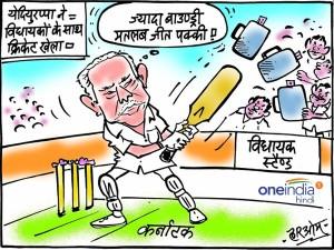 तो क्या कर्नाटक संकट का फैसला भी 'बाउंड्री' से होगा?