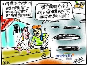 कार्टून: बापू की जयंती पर मोदी के ऐलान से अब जनता को हुई अपने नेताजी की फिक्र