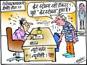 कार्टून: ब्रेन स्ट्रोक्स नहीं, ये 'बेन स्टोक्स' का झटका है