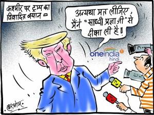 कार्टून: डोनाल्ड ट्रंप ने कश्मीर पर क्यों दिया ऐसा बयान, बताई वजह