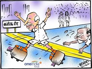 कार्टून: और... कर्नाटक की दौड़ में येदुरप्पा फिर चैंपियन