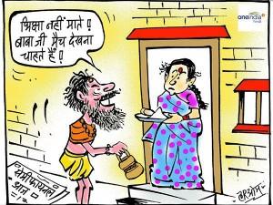 कार्टून: बाबाजी को भी आज मैच की 'भूख' लगी है