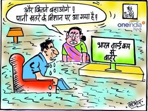 कार्टून: सेमीफाइनल की हार से हताश हुए टीम इंडिया के फैन्स