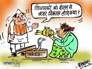 कार्टून: तो क्या अब बागी विधायकों को होटल से बाहर लाने के लिए ये तरकीब अपनाई जाएगी?