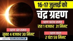 Lunar Eclipse 2019: अब लग गया सूतक, इस दौरान ना करें ये काम
