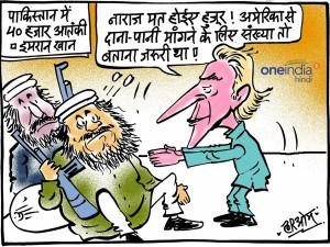 कार्टून: 'पाक में आतंकी' खुलासे के बाद बोले इमरान, दाने-पानी का भी तो जुगाड़ करना है