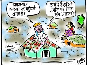 कार्टून: चारों और पानी देख छत पर चढ़े लोगों को याद आया चंद्रयान