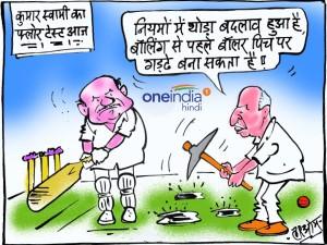 कार्टून: सियासी पिच पर येदुरप्पा की कुदाल ने बिगाड़ी कुमारस्वामी की बैटिंग