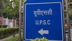 UPSC Recruitment 2020: यूपीएससी ने असिस्टेंट इंजीनियर सहित इन पदों पर आवेदन के लिए तारीख बढ़ाई