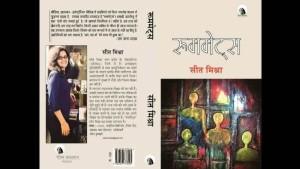 मीडिया की कड़वी सच्चाई बंया करती सीत मिश्रा की पहली किताब 'रूममेट्स'