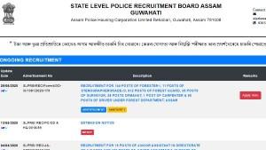 Assam Police Recruitment 2020: असम पुलिस में 1081 पदों पर भर्ती, जानिए आवेदन करने का तरीका