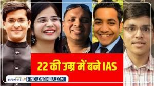 UPSC Result : ये 5 युवा 22 की उम्र में बने IAS, ऑटो रिक्शा चालक का बेटा सबसे यंगेस्ट अफसर