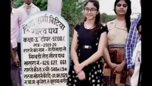 बेटी ने 10वीं बोर्ड टॉप किया तो ग्राम पंचायत ने रास्ते का नाम रखा 'दिव्या शर्मा बिटिया गौरव पथ'