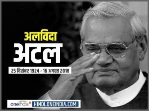 अटल बिहारी वाजपेयी का अंतिम संस्कार आज, 1.30 बजे बीजेपी मुख्यालय से रवाना होगी शव यात्रा