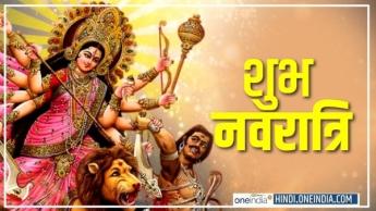 Navratri 2020: इस शुभ मुहुर्त में करें घट स्थापना