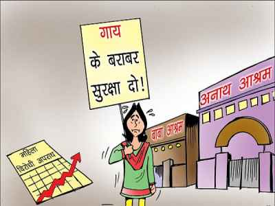 aap releases poster demanding security for women equivalent to cow