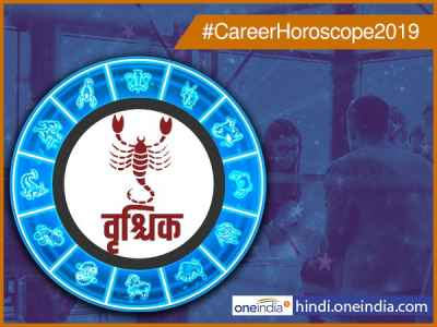 Vrischika (Scorpio) Career Horoscope 2019: वृश्चिक को