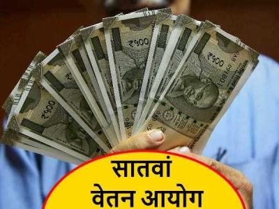 7th Pay commission:नहीं होगी न्यूनतम वेतन में बढ़ोतरी!