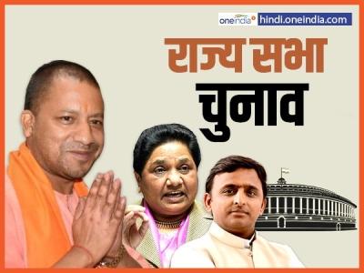 राज्यसभा चुनाव: भाजपा के सहयोगी दल के विधायक की क्रॉस वोटिंग