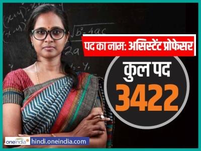 MPPSC: असिस्टेंट प्रोफेसर के 3422 पदों पर भर्ती, सैलरी 39000