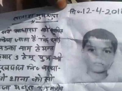 मथुरा: 10 अप्रैल को बच्चा हुआ था गायब, कुएं में मिली लाश