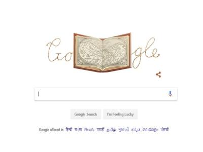 गूगल ने अब्राहम ओर्टेलियस के सम्मान में बनाया दिलचस्प डूडल