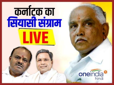 Karnataka Election results Live: SC में होगी आज अहम सुनवाई