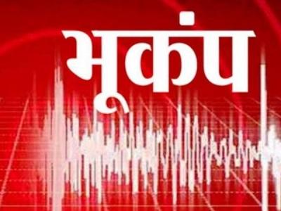 अंडमान द्वीप पर भूकंप के  झटके महसूस किए गए, तीव्रता 5.0